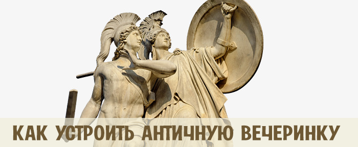 античная вечеринка
