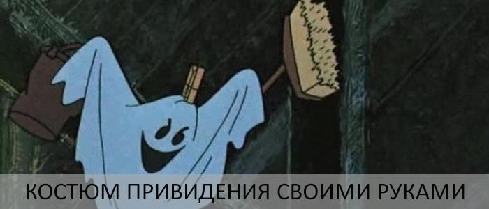 Костюм привидения своими руками