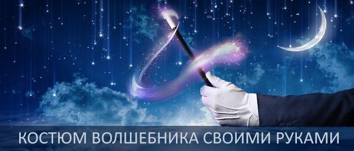 Костюм волшебника своими руками