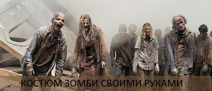 Костюм зомби своими руками