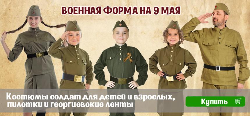 военная форма