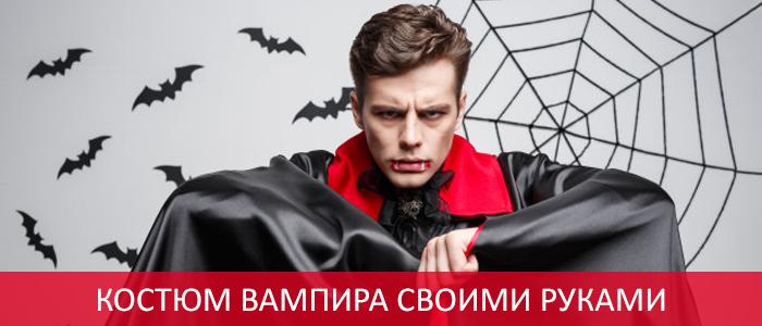 Костюм вампира своими руками