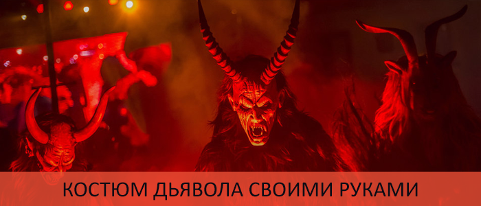 Костюм дьявола своими руками