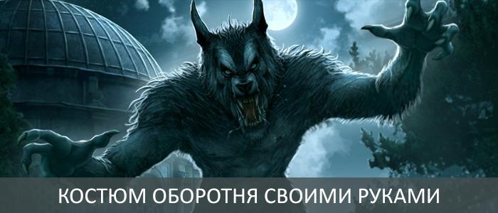 Костюм оборотня своими руками на Хэллоуин
