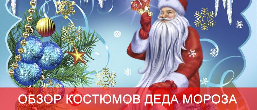 Обзор костюмов Деда Мороза