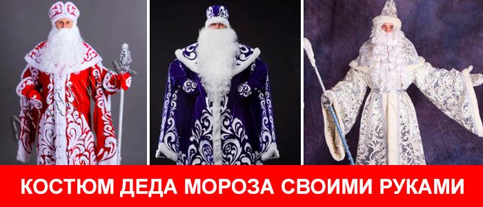 Костюм Деда Мороза своими руками