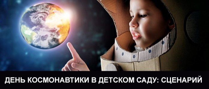 Сценарий праздника День Космонавтики