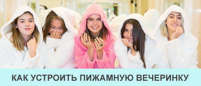 Как устроить пижамную вечеринку для детей и взрослых