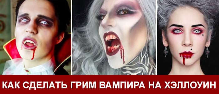 как сделать грим вампира на хэллоуин