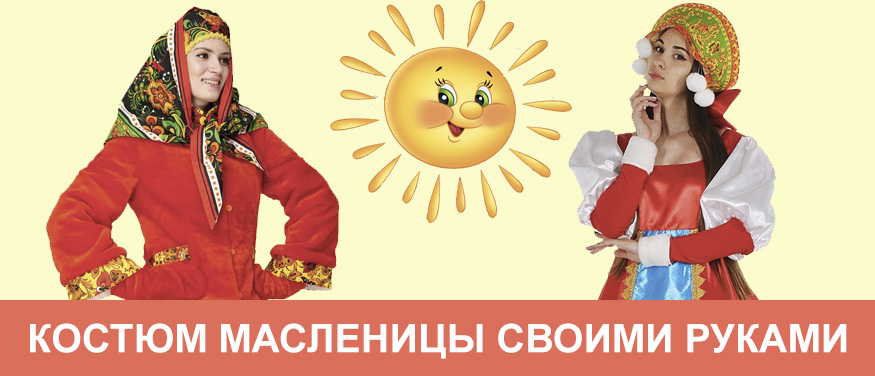 Костюм Масленицы своими руками