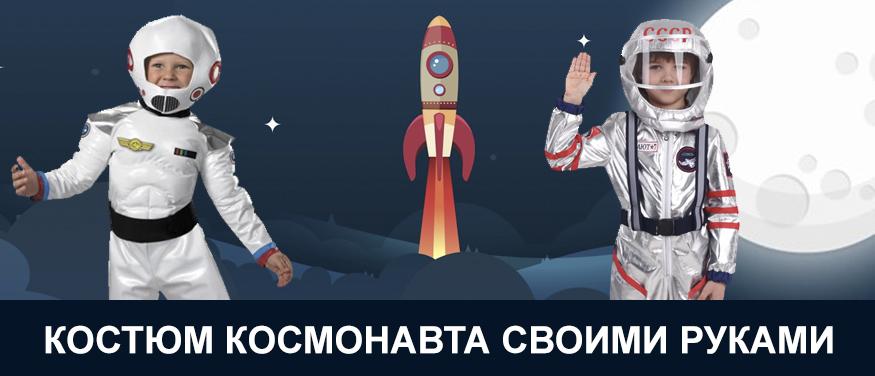 Костюм космонавта своими руками