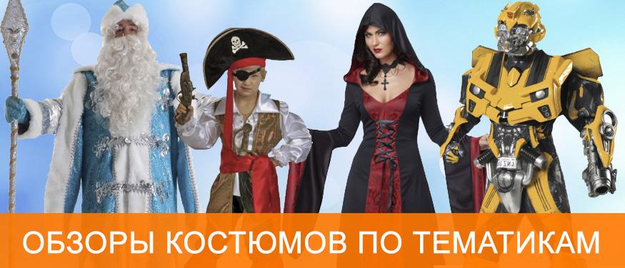 Обзоры костюмов по тематикам