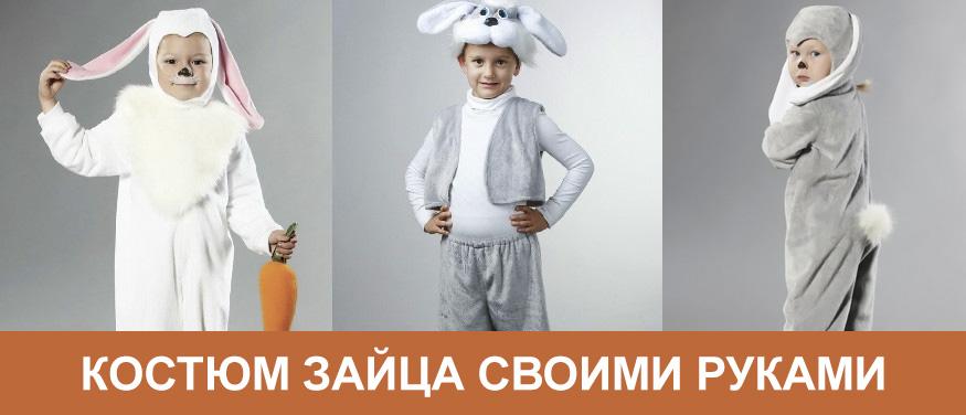 Костюм зайца своими руками фото 286