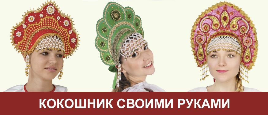 Русский кокошник своими руками