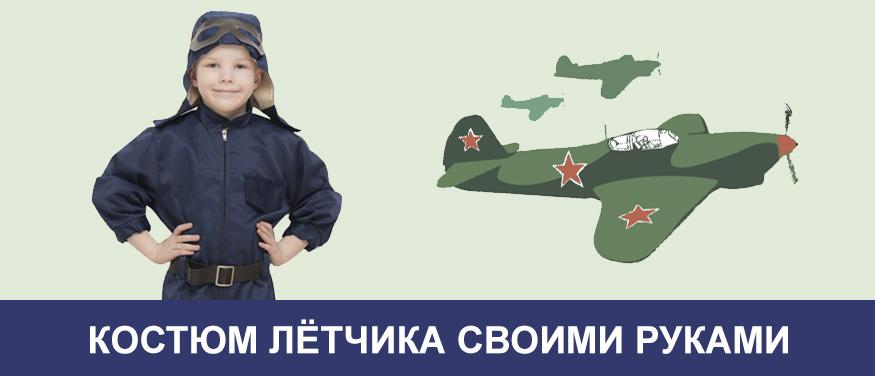 Костюм летчика своими руками