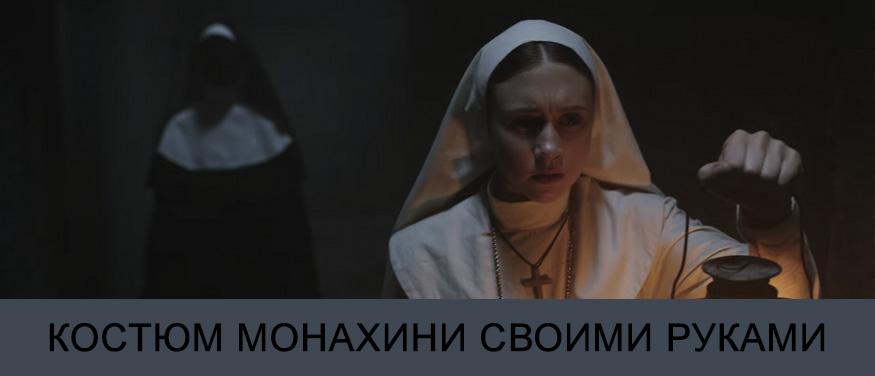 Костюм монахини своими руками