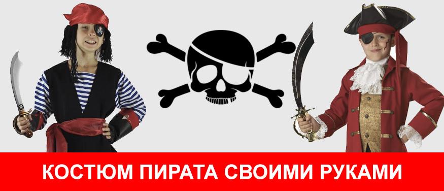 Костюм пирата своими руками