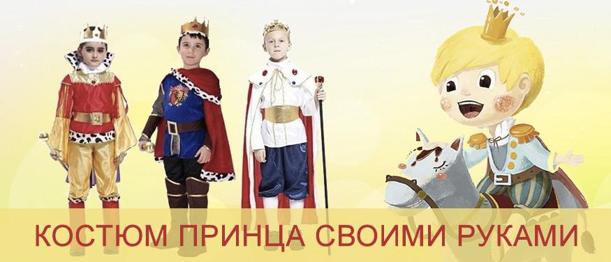 Три принца стоя и один на лошади