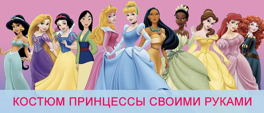 11 принцесс Диснея