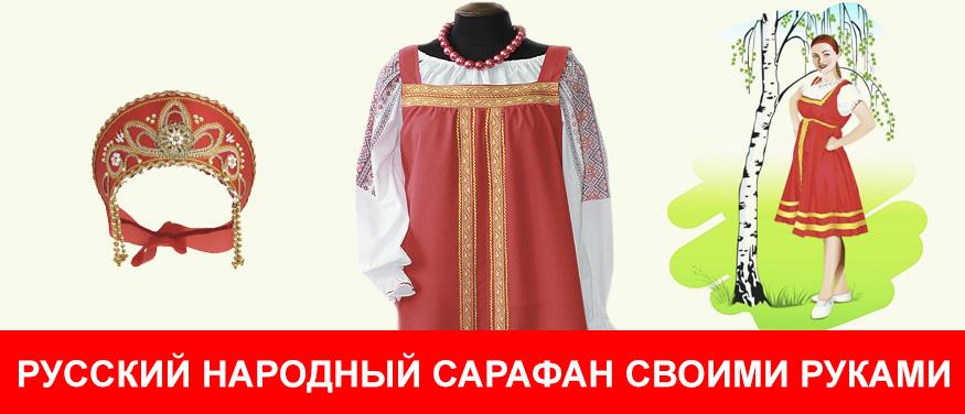 Русский народный сарафан своими руками