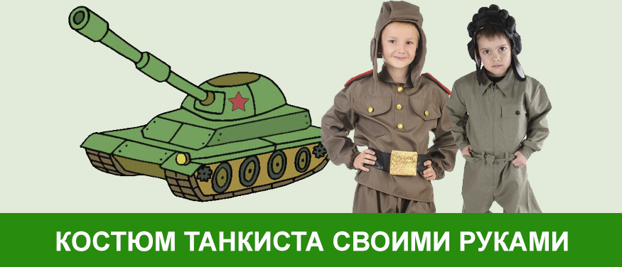 Костюм танкиста своими руками