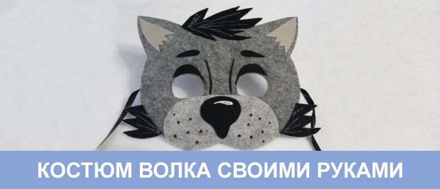 Костюм волка своими руками