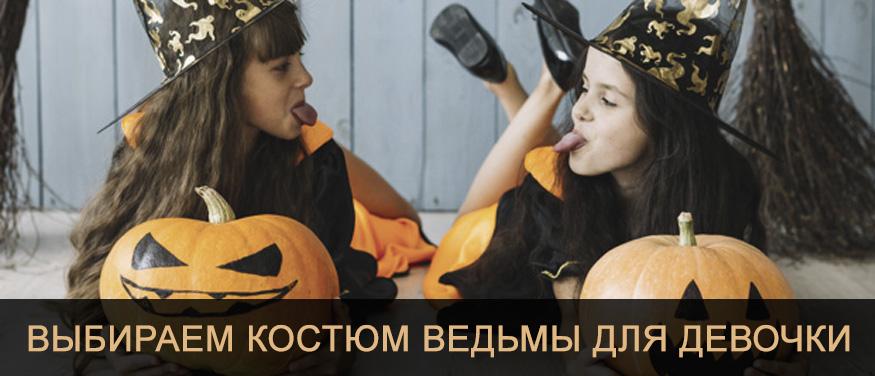 Ведьмы показывают друг другу язык, в руках тыквы