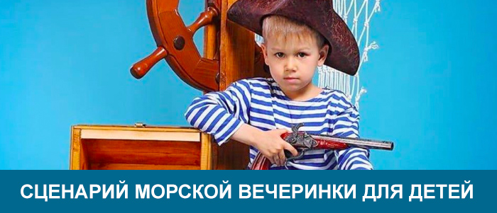 сценарий морской вечеринки для детей