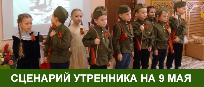 Сценарий утренника на 9 мая в детском саду