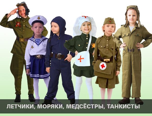 костюмы на день победы