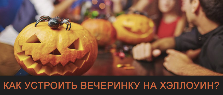 Как организовать вечеринку на Хэллоуин самостоятельно