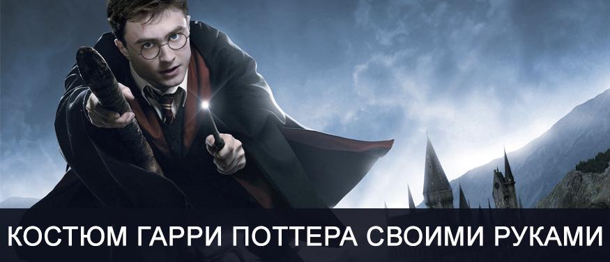 Гарри Поттер – наверное, самый популярный волшебник в мире. Потому его образ пользуется большим спросом на костюмированных вечеринках. К тому же несложно создать костюм Гарри своими руками.  Создаем костюм Гарри Поттера  Ключевые детали костюма Мальчика, который выжил: мантия, школьная форма, галстук, очки и шрам на лбу. Дополнить образ можно волшебной палочкой, метлой, гриффиндорским шарфом, тогда ваш костюм на Хэллоуин станет особенно узнаваемым.    Мантия Гарри Поттера своими руками  Идеальную мантию смогут создать те, кто умеет шить. Вам понадобятся два отреза ткани – чёрный и красный. Лучше брать тонкие, блестящие материалы, например, шёлк, атлас или даже подкладочную ткань.  Перед началом работы подготовьте несколько листов ватмана. Перенесите на него следующую выкройку, масштабированную под рост будущего обладателя костюма.  Все детали необходимо выкроить в двойном экземпляре: красного и чёрного цвета. Не забывайте оставлять небольшой отступ по всем краям каждой детали.  Когда с раскроем покончено, выполняем обметку: подворачиваем сделанные нами отступы и вручную проходимся обметочным швом по периметру каждой детали. Затем делаем намеченные швы на швейной машинке. Когда все детали обработаны, начинаем сборку. Поочерёдно соединяем между собой сперва чёрные, затем красные детали. Снова сперва смётываем вручную, а затем выполняем строчку. В результате мы должны получить два плаща разных цветов. Финальная сборка: соедините красную подкладку с самим плащом, обметайте, выверните на лицевую сторону и прострочите по всем краям. Мантия готова! Осталось только хорошенько её отгладить.  Тем, кто не умеет и не хочет шить будет посложнее, но способ создать костюм Гарри Поттера своими руками есть. Поищите у себя длма или в магазинах (если позволяет бюджет) подходящий чёрный плащ или два шёлковых халата: чёрный и красный. Из халатов нужно будет убрать пояс и пуговицу, и вручную в нескольких местах сметать их вместе. В крайнем случае, всегда можно взять отрез чёрной ткани, п
