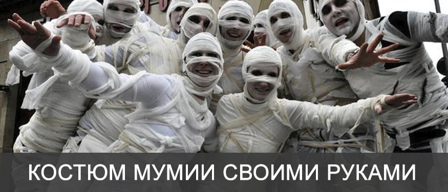 Костюм мумии своими руками