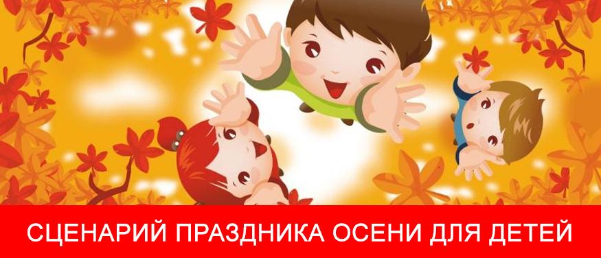 Сценарий праздника осени