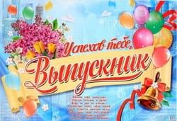 Фото Плакат Успехов тебе, Выпускник!