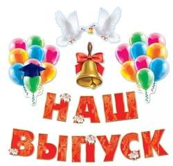 Фото Набор Школьный выпускной